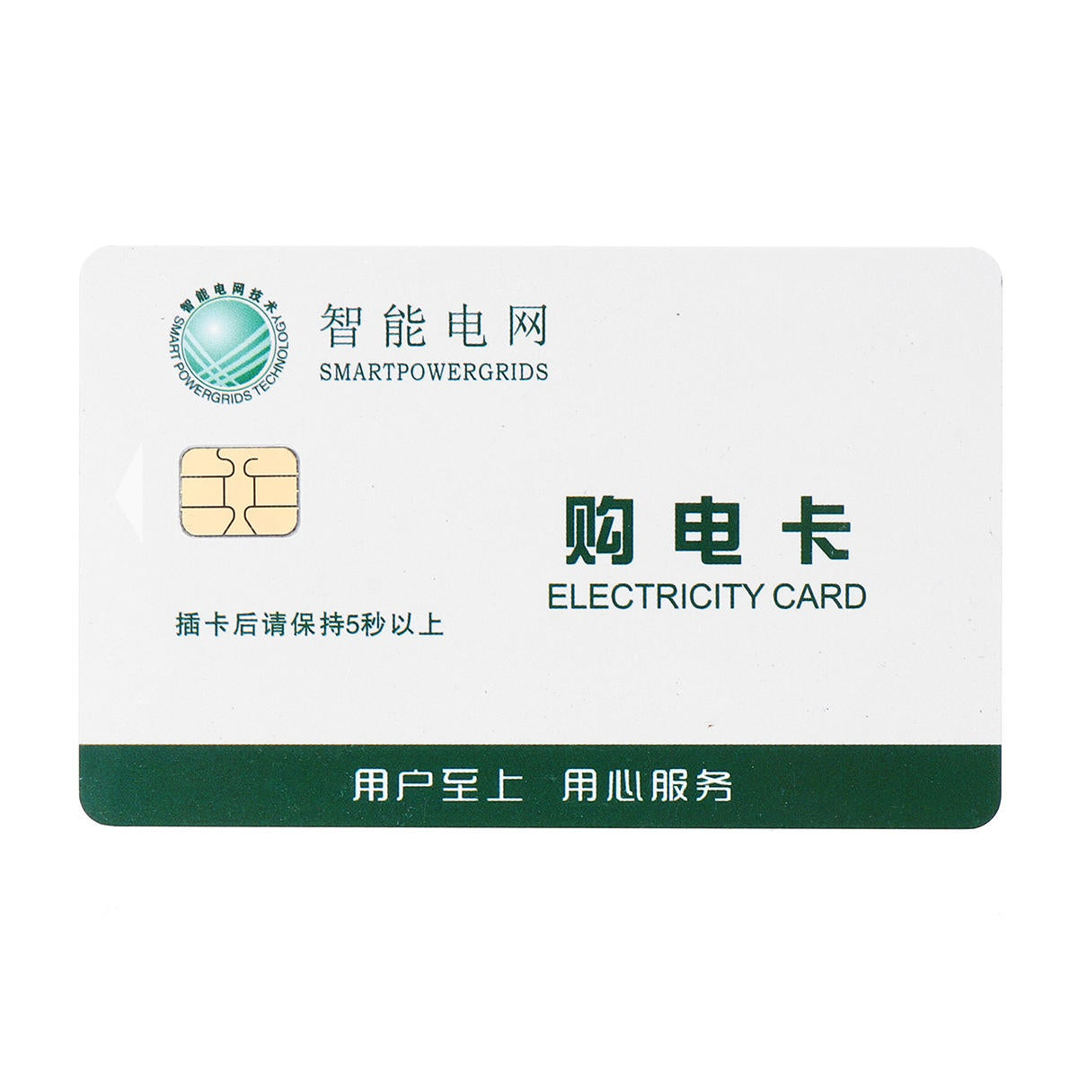 7Pcs Card Reader IC Card For Energy Meter